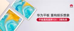 华为平板M6系列最新10.8英寸升级版9月30日正式开售