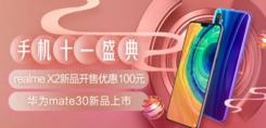 低至5折 最高立减1900 京东手机十一盛典开启
