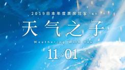 漫迷福利 《天气之子》将于11月1日在内地上映