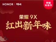 买荣耀9X得年夜饭礼盒,新年换新机仅需1099元起