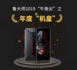 鲁大师2019年度手机性能榜:红魔3S夺冠,第三名意外!