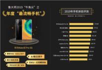 鲁大师发布2019年手机流畅排行榜:最流畅手机毫无悬念