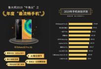 鲁大师2019年报日前发布,华为Mate30 Pro 5G夺冠手机流畅榜