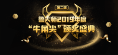 """鲁大师发布2019年度""""牛角尖""""奖,这些产能年度最强!"""