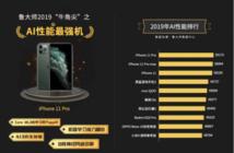 鲁大师2019年度AI手机排行榜:iPhone11抢占前三甲!