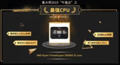 鲁大师2019年度PC处理器排行:AMD数量反超英特尔!