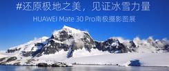 一路向南至世界尽头 HUAWEI Mate 30 Pro南极摄影图展