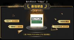 鲁大师2019硬盘性能排行:年度最强硬盘是它!
