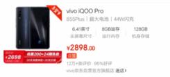 2500元以上vivo产品实现5G  2020年推两千元以下5G手机普惠用户