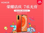 天猫荣耀官方旗舰店周年庆盛大开启:升级装备正当时