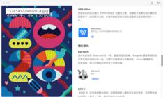 WPS入选苹年度20个好伙伴 成唯一中国大陆软件厂商