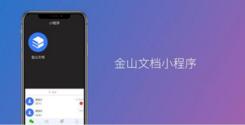"""金山文档荣获2020微信公开课PRO""""年度智慧服务""""奖"""