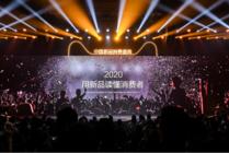 全年发新超1亿款,天猫小黑盒成全球品牌新品首发第一平台