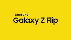 爆料称三星新款折叠屏手机或命名Galaxy Z Flip