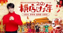 《陈情令》《庆余年》,横店过大年体验超强影视风