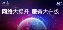中国联通5G+4K助力2020江西卫视春晚  下载沃视频APP观看春晚