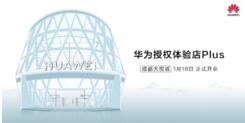 网红打卡好去处,成都又将迎来华为授权体验店Plus!