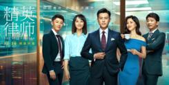 2019年最自然电视剧广告植入!庆余年/精英律师必须有姓名