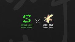 黑鲨科技与腾讯游戏正式合作 携手助力游戏手机行业发展