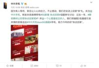 全国首个5G新春 中兴天机打出营销组合拳