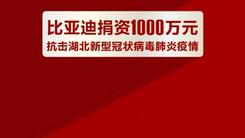 比亚迪捐资一千万元用于支持防控新型冠状病毒感染肺炎
