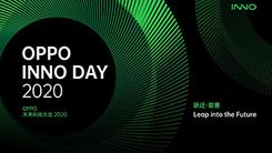 OPPO未来科技大会2020