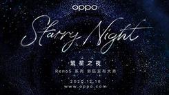 繁星之夜 Reno5系列新品发布大秀