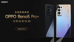 全能影像体验 OPPO Reno5 Pro+