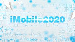 iMobile 2020 年度评选