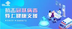 中国联通联合春雨医生、京东健康共同推出免费线上问诊服务