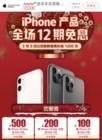 喜迎新春开工大吉 京东iPhone以旧换新最高补贴1200元!