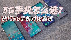 5G时代手机怎么选?市面热门5G手机网络对比详测