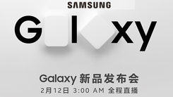 三星Galaxy 新品发布会【视频直播】