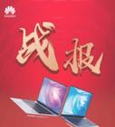 新爆款出世 华为MateBook 13/14 2020款开售火爆