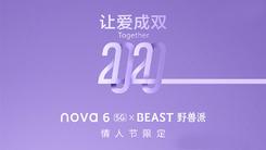 限量发售!nova6 5G x 野兽派情人节限定礼盒手慢无