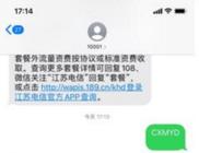 大数据战疫!江苏电信漫游地信息查询服务上线!