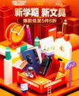 京东发布开学季最全购物清单2月11日京东文具巅峰日优惠送不停