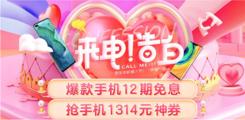 不出门也能浪漫 京东手机5G旗舰限时直降1400元替你守护爱