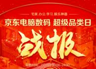 在线办公潮推动设备焕新,211京东笔记本销量同比增长304%