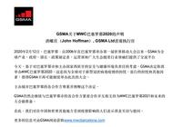 GSMA宣布取消世界移动通信大会(MWC2020)
