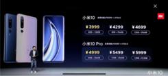 天猫超级品牌日首发小米10:14日10点开售,可享24期分期免息