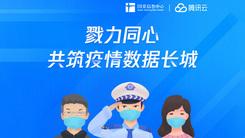 便利疫情期间外出务工人员 腾讯健康码四川上线