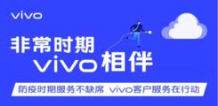 vivo宣布延长产品保修期限,众多贴心服务齐上线