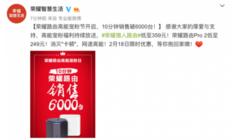 10分钟破6000  荣耀路由高能宠粉节迎开门红 硬核口碑销量逆天