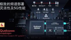 高通新一代5G基带骁龙X60 全球首发基于5nm独立5G基带