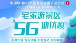 不出家门也不会闷 中国联通上线5G文旅互动直播服务