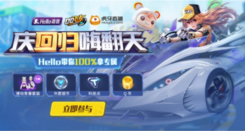 Hello语音庆回归嗨翻天 QQ飞车专属套装免费领