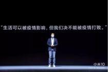 黄汪回应雷军 生活可以被疫情影响 但华米科技决不能被疫情打败