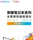 购机赠礼搭配6期免息,2月27日京东大促荣耀笔记本惊喜来袭
