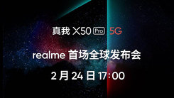 realme首场全球发布会 真我X50 Pro 5G 【视频直播】